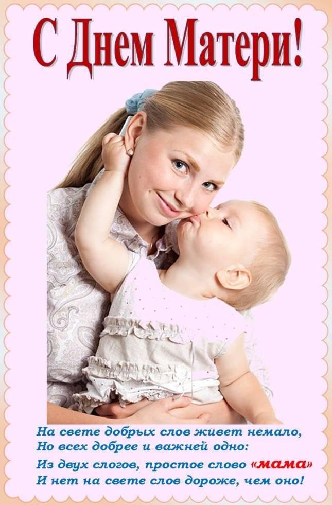 Официальное поздравление в прозе с днем матери